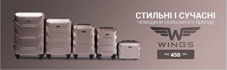Дорожні валізи