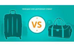 Чемодан vs дорожная сумка: что лучше для путешествий